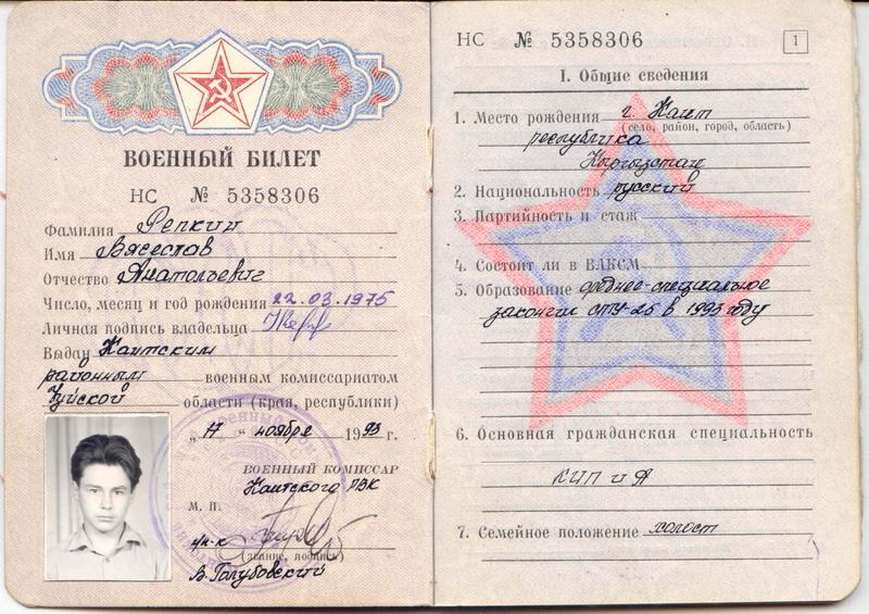 бланк военного билета скачать - фото 8